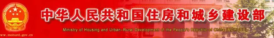 住建部发布《关于进一步加强房屋建筑和市政基础设施工程招标投标监管的指导意见(征求意见稿)》