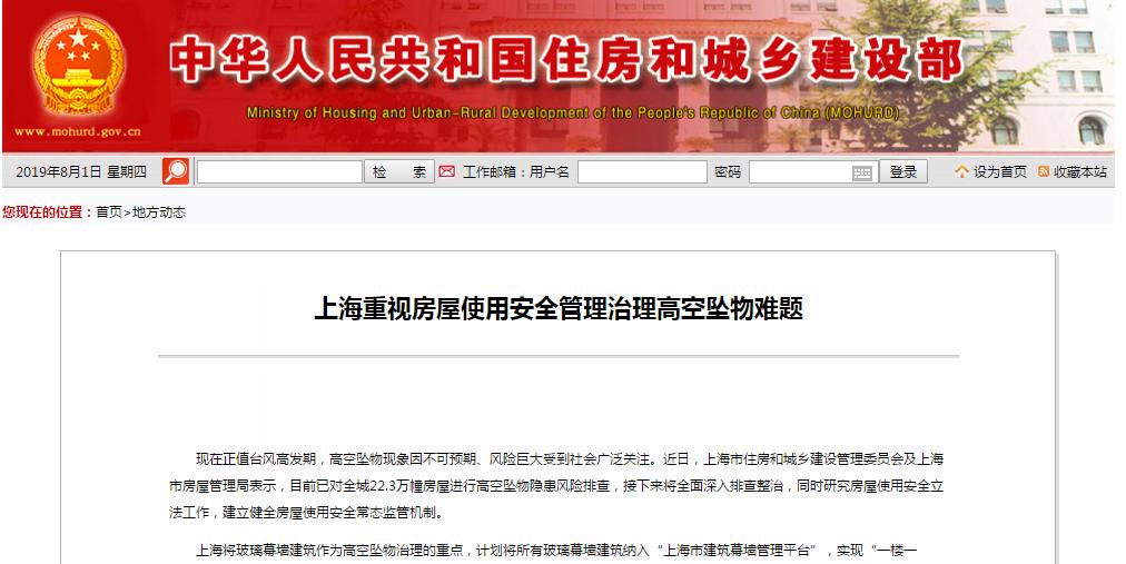 上海——重视房屋使用安全管理治理高空坠物难题