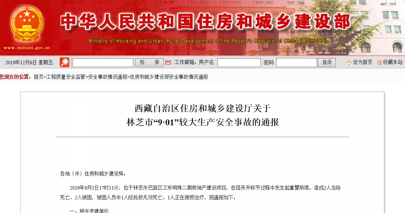 """西藏自治区住房和城乡建设厅—关于 林芝市""""9·01""""较大生产安全事故的通报"""