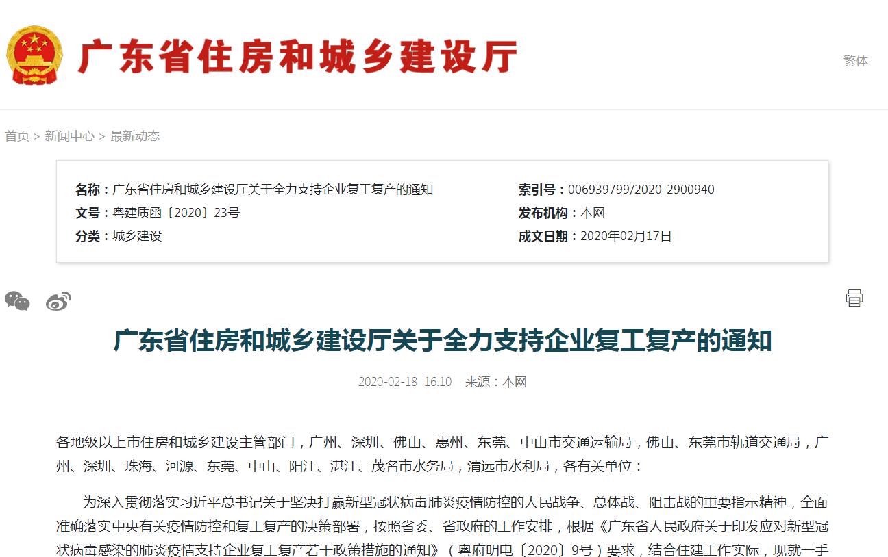 广东省住房和城乡建设厅关于全力支持企业复工复产的通知