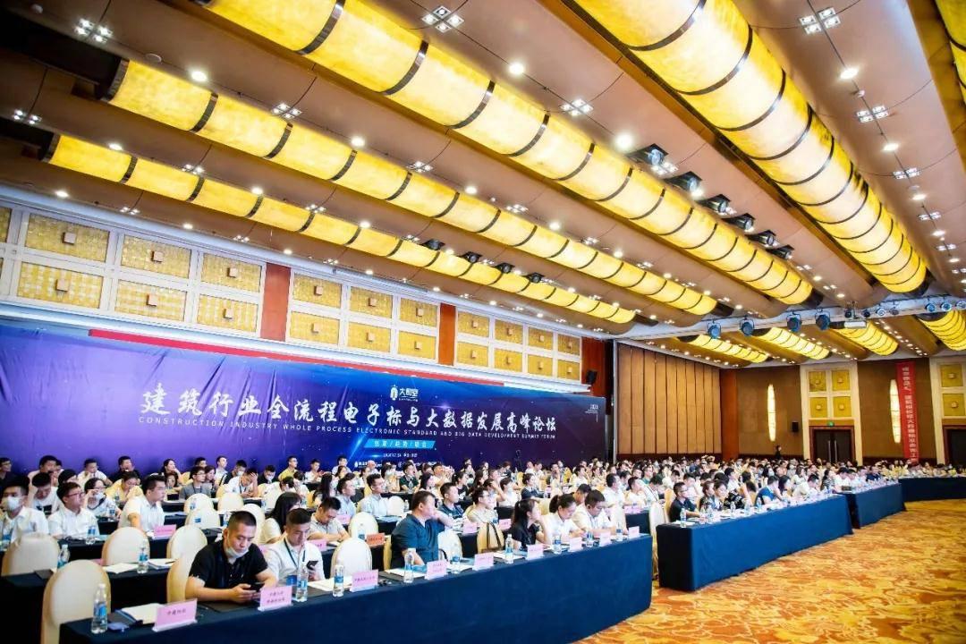 2020建筑行业全流程电子标与大数据发展高峰论坛